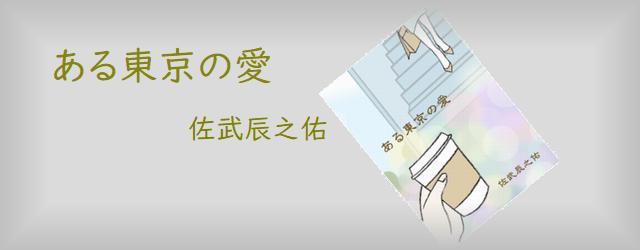 satake_aru_tokyono_ai